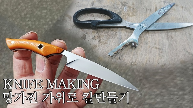 망가진 가위로 칼만들기 knife making kiridashi from broken scissors