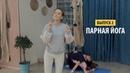 В гостях у Fly Yoga (выпуск 2) или Парная йога