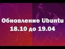 Обновление Ubuntu 18.10 до 19.04. Пошаговая инструкция для начинающих