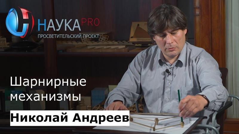 Шарнирные механизмы Николай Андреев