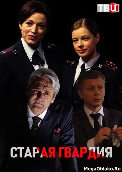 Старая гвардия (1-4 серии из 4) / 2019 / РУ / WEB-DLRip + WEB-DL (1080p)