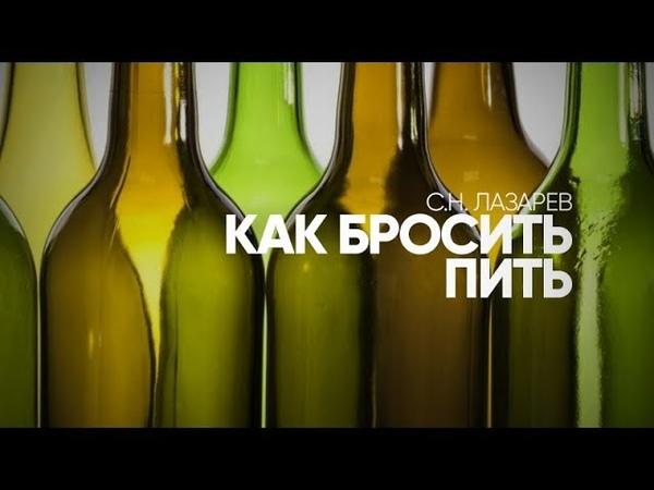 Как избавиться от алкоголизма? Альтернативный способ бросить пить