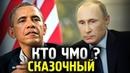 Обама ЧМО ? Сказочная правда о Путине. Федоров про КИНО и США