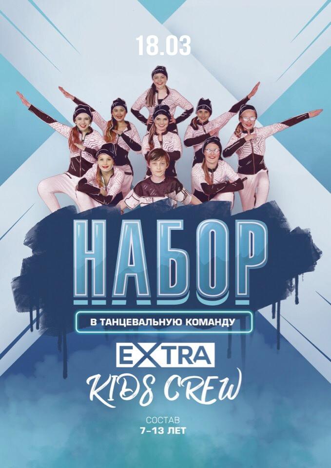 Афиша Краснодар Набор в танцевальную команду EXTRA Crew Kids