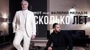 Мот feat. Валерий Меладзе – Сколько лет премьера клипа, 2019