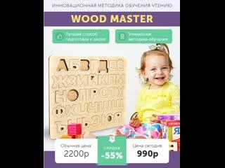Wood master — инновационная методика обучения чтению