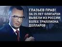 Глазьев прав! За 25 лет олигархи вывели из России более триллиона долларов