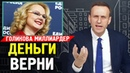 Голикова Попалась Виллы Дома Гольф-клубы. Татьяна Голикова Христенко