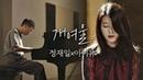 [풀버전] 아름답고 슬픈 노래 . 정재일(Jung jae il)x아이유(IU) ′개여울′♪ 너의 노래는(Yo