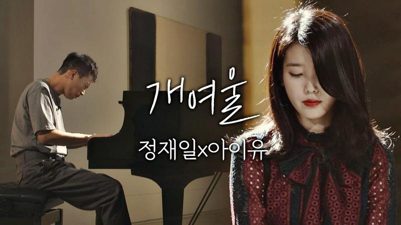 [풀버전] 아름답고 슬픈 노래.... 정재일(Jung jae il)x아이유(IU) ′개여울′♪ 너의 노래는(Yo