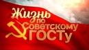 Жизнь по Советскому ГОСТу Красная линия