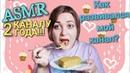 АСМР Ем торт 🎂 Как я узнала про АСМР Почему АСМР Как рос канал 2 года каналу 🎉 шепот ASMR