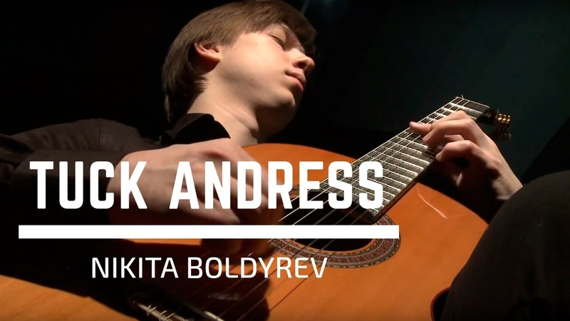 Nikita Boldyrev plays his piece 'Tuck Andress' Никита Болдырев гитара