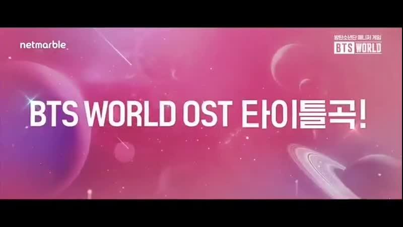 BTSWORLD OST 방탄소년단이 부른 OST 타이틀곡 독점 선공개 6월 26일 론칭 후 48시간 동안 게임 내에서만 만날 수 있는 BTS