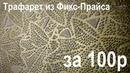 СКАТЕРТЬ ШПАКЛЕВКА = ИДЕЯ И резиновая скатерть из Ф-Прайса поможет в Арт-декоре стен