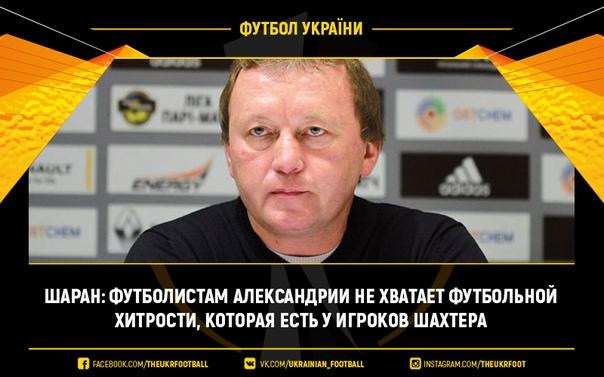 Шаран: футболистам Александрии не хватает футбольной хитрости, которая есть у игроков Шахтера