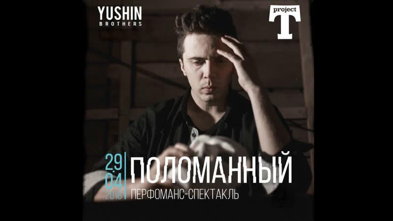 T-project перформанс-концерт ПОЛОМАННЫЙ (ПОЛНАЯ ВЕРСИЯ)