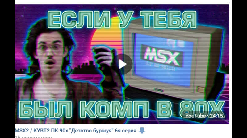 MSX2 _ КУВТ2 ПК 90х Детство буржуя 6я серия