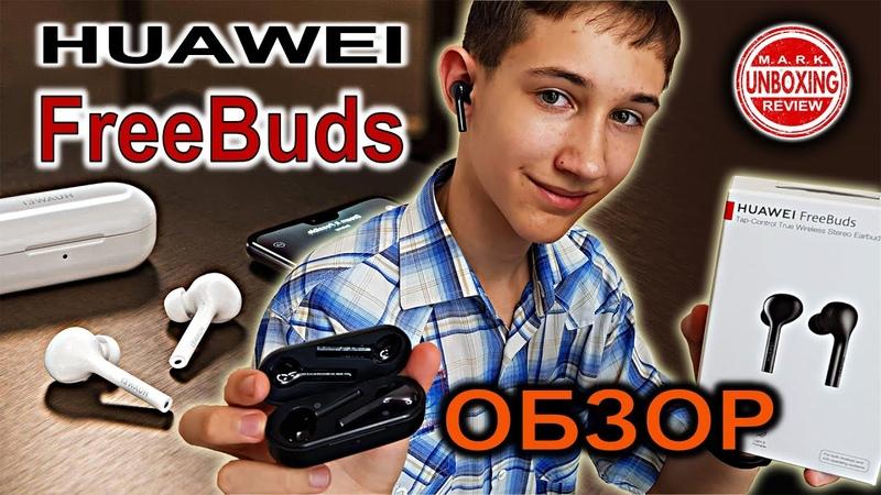 HUAWEI FreeBuds REVIEW