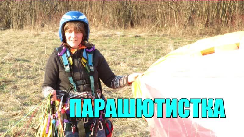 Ух парапланеристка ЮМОР