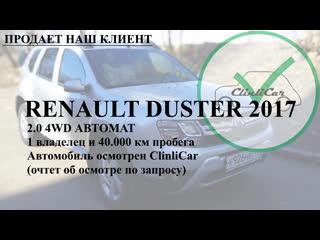 Renault Duster 2017 / 1 владелец/ 40.000 км