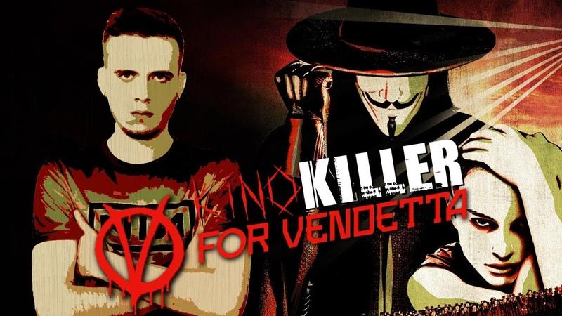 Обзор фильма V значит Вендетта Диванные анархисты KinoKiller