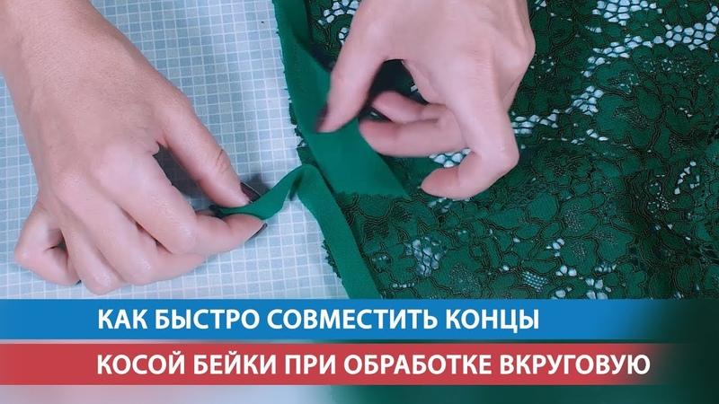 Как бысто совместить концы косой бейки при обработке вкруговую