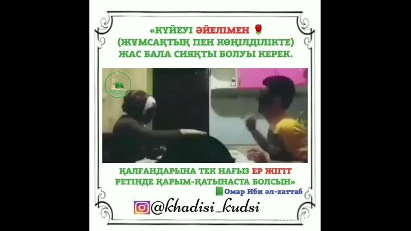 Салихалы жар нəсіп етсін баршамызға ИншАллах🙂
