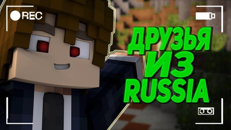 Minecraft сериал Друзья из Russia 2 Эпизод Minecraft Machinima