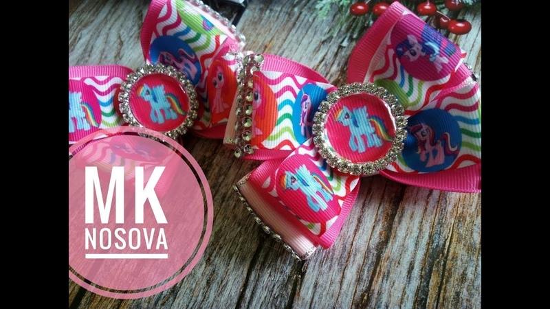 БАНТИКИ MY LITTLE PONY / reps bows / MK NOSOVA