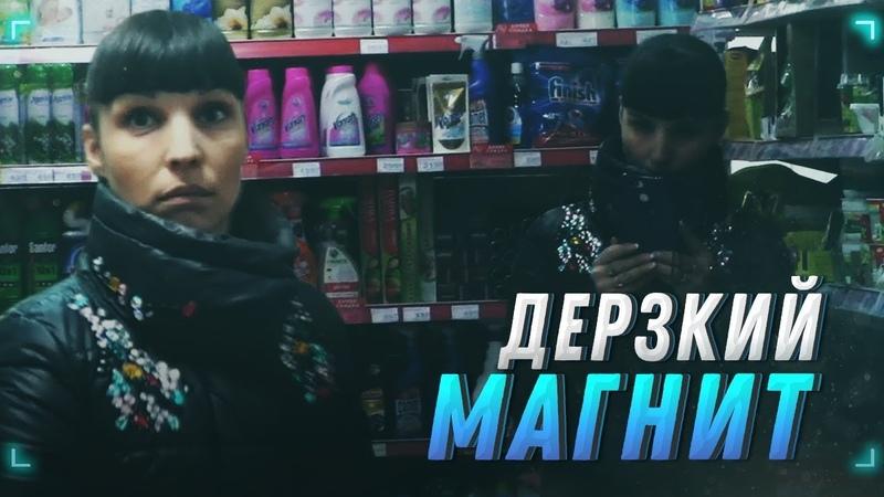 ДЕРЗКИЙ МАГНИТ Хрюши против Саратов
