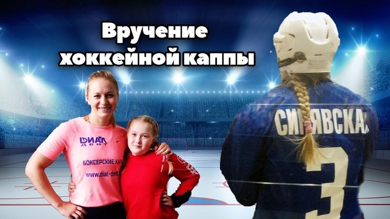 Чемпионка мира по боксу Светлана Кулакова делает каппу для хоккея