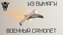 Как сделать самолет-истребитель с ракетами из бумаги
