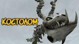 Драконы Костоломы из мультфильмов Как приручить Дракона (особенности, стадии развития, броня)