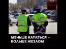 Назвавшего Путина «Вовочкой» гаишника отстранили