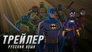 Бэтмен против Черепашек-ниндзя — Русский Трейлер 2019 Flarrow Films