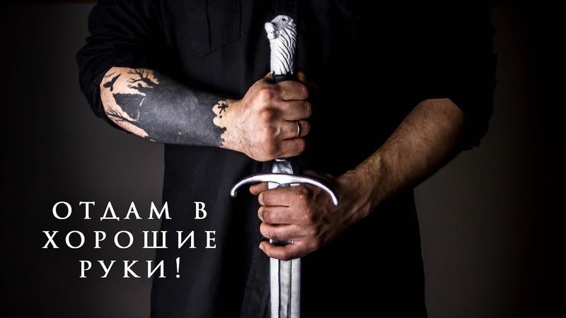 ТОТ САМЫЙ Длинный коготь Меч Джона Сноу из Игры престолов своими руками Отдам в хорошие руки