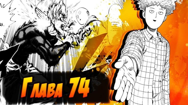 Прикрытие One Punch Man манга Глава-74(Озвучка)