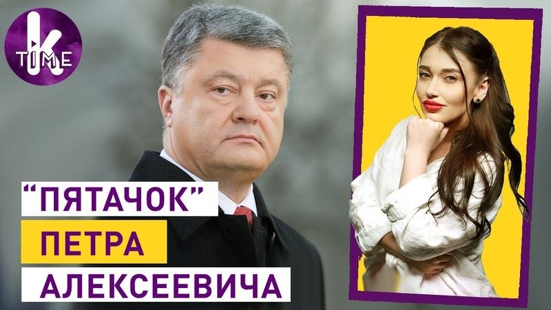 Рейтинг Порошенко рухнул Петя прощавай 32 Влог Армины