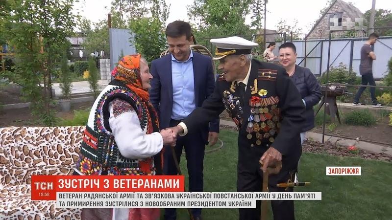 Зеленський зустрівся з ветераном Червоної армії та зв'язковою УПА у День пам'яті і примирення
