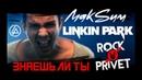 МакSим Linkin Park Знаешь Ли Ты Cover by ROCK PRIVET