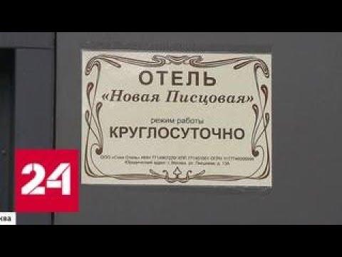 Хостел виноват несколько домов на севере Москвы охватила вспышка кори Россия 24
