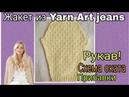 Рукав с окатом для жакета из YarnArt jeans YarnArt джинс расчет петель по скосу рукава и окату