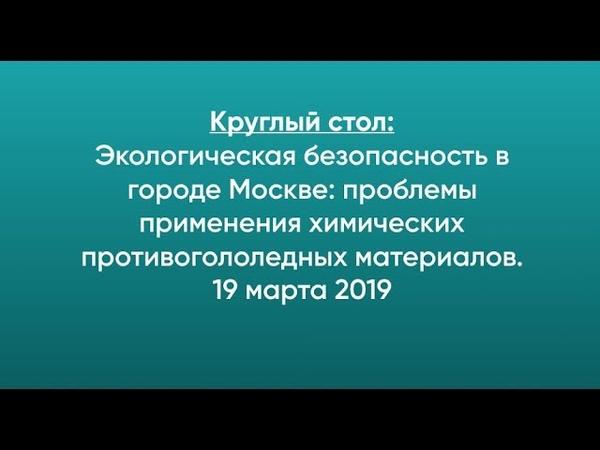 Экологическая безопасность в городе Москве