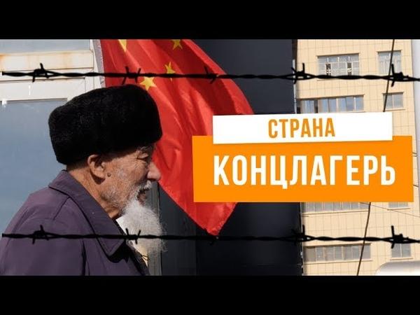Город-тюрьма для мусульман в Китае | Уйгуры в Урумчи, Синцзян