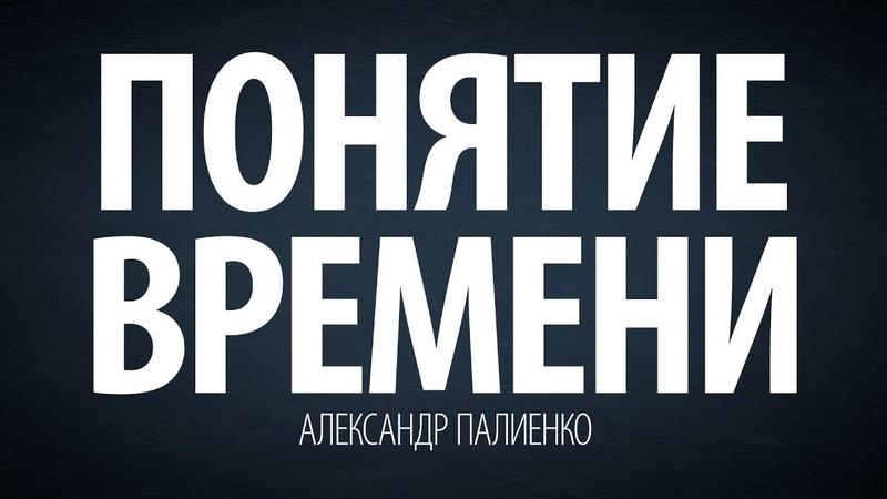 Понятие времени. Александр Палиенко.