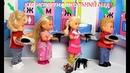 КТО ИСПОРТИЛ ШКОЛЬНЫЙ ОБЕД Мультик Барби Куклы Про Школу Игрушки Для детей