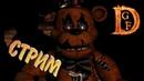 FNAF4 пугаемся вместе / Five Nights at Freddy's 4