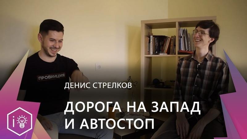 Денис Стрелков - Про путешествия I IQ Podcast