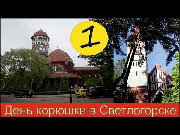 Светлогорск. День Корюшки 06.04.2019)Svetlogorsk.Smelt Day